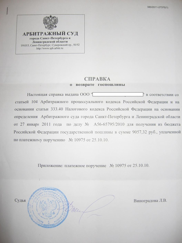 Запрос в суд о предоставлении заверенной копии справки дтп тишина